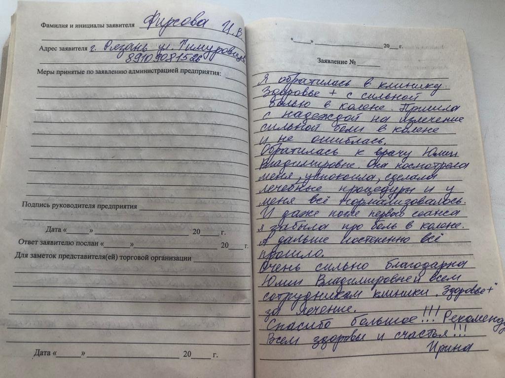 Фирсова Ирина