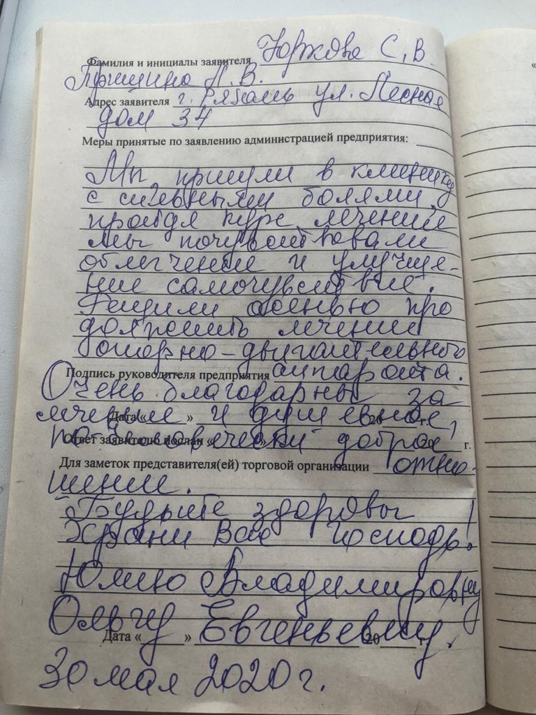 Светлана Юркова и Людмила Тришина