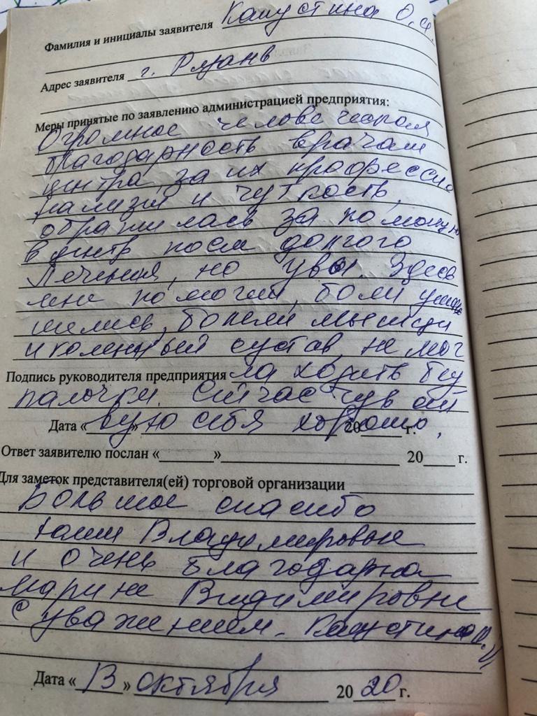 Капустина Ольга Ивановна