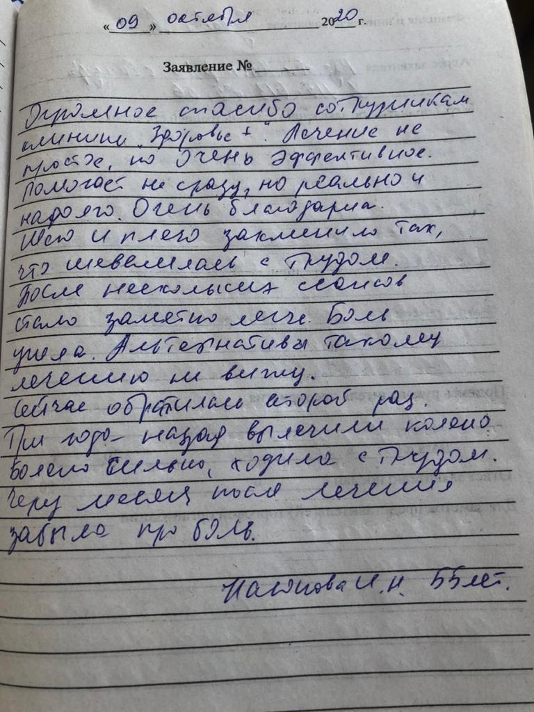 Насонова Ирина Николаевна