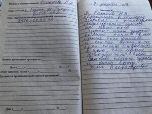 Романова Наталья Васильевна