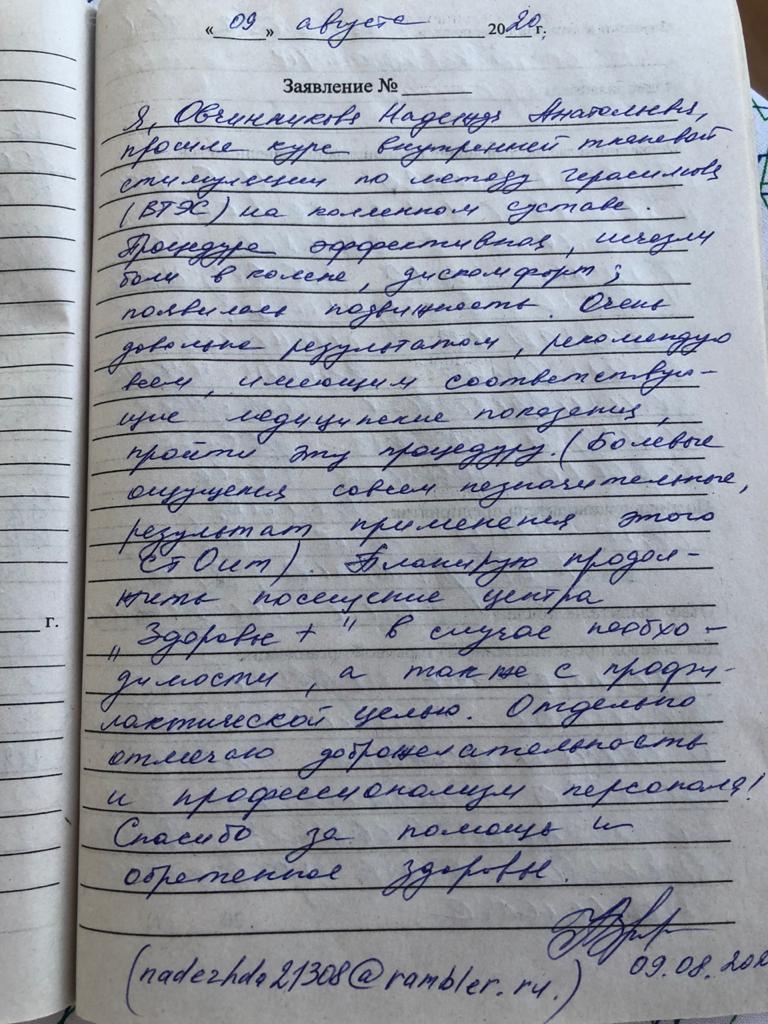 Овчинникова Надежда Анатольевна