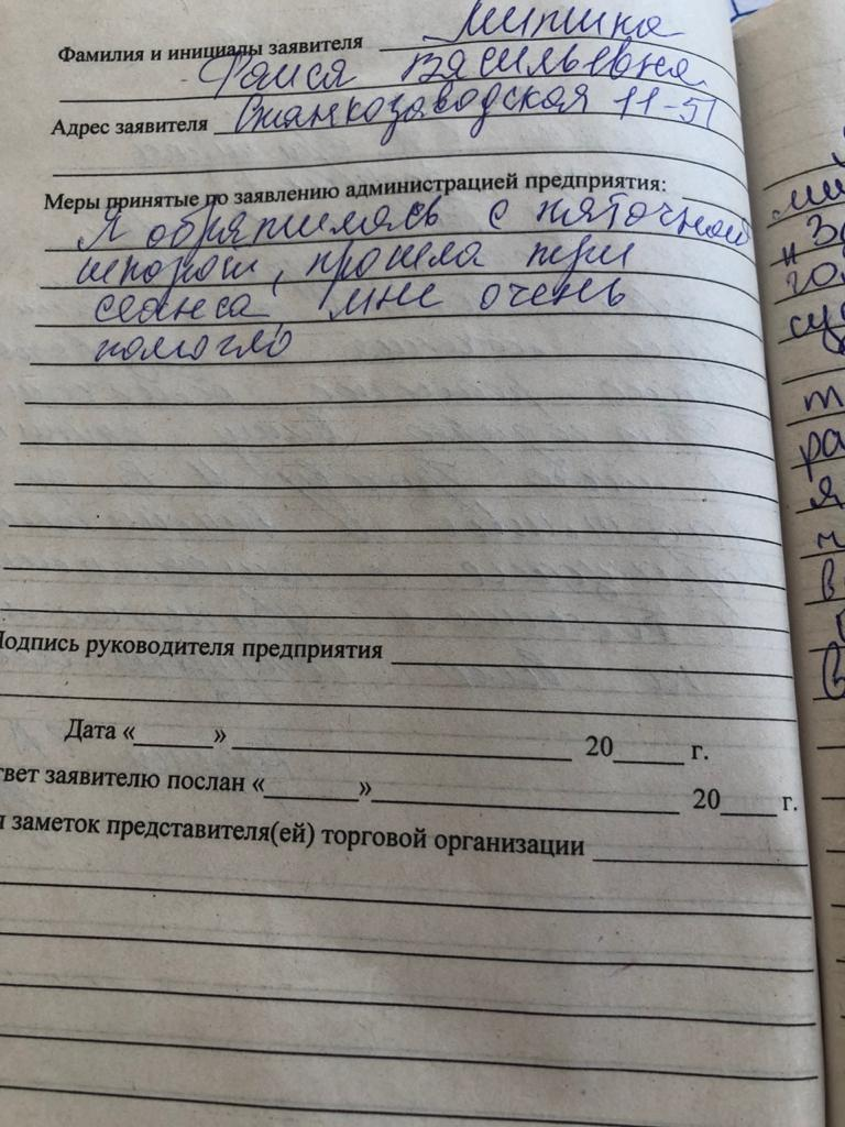 Липина Раиса Васильевна