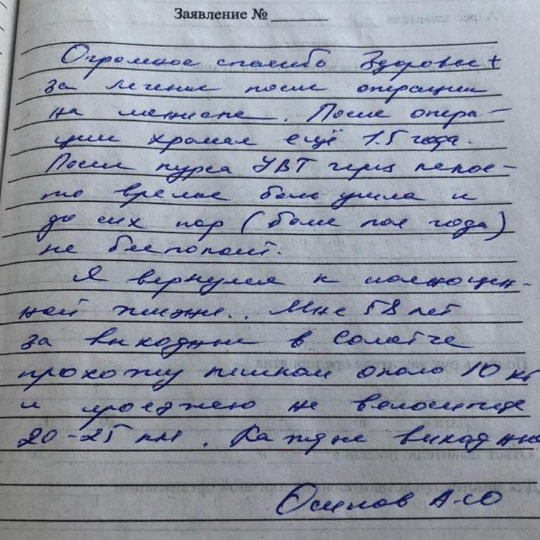 Осипов Анатолий Юрьевич