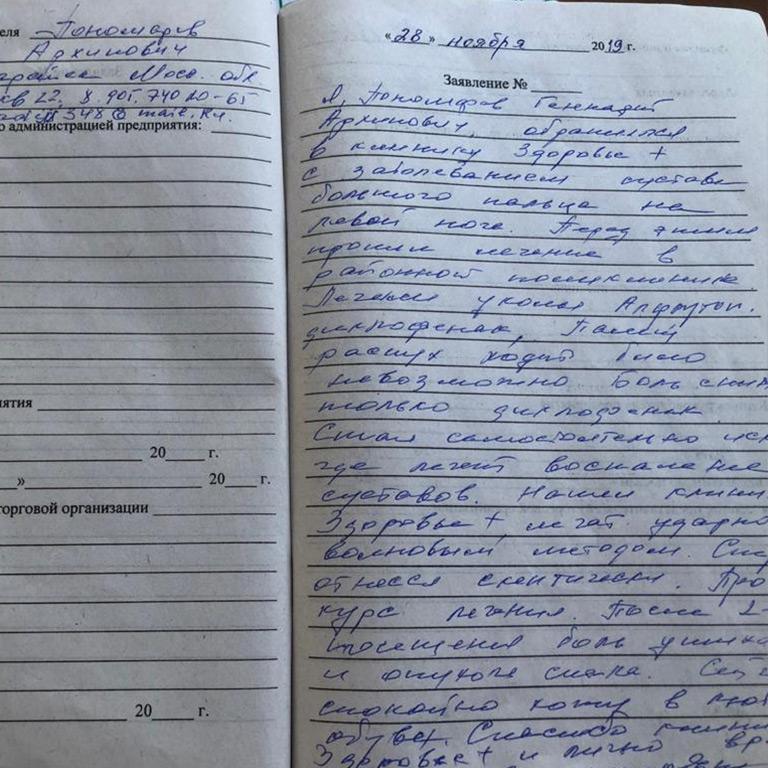 Пономарев Геннадий Архипович