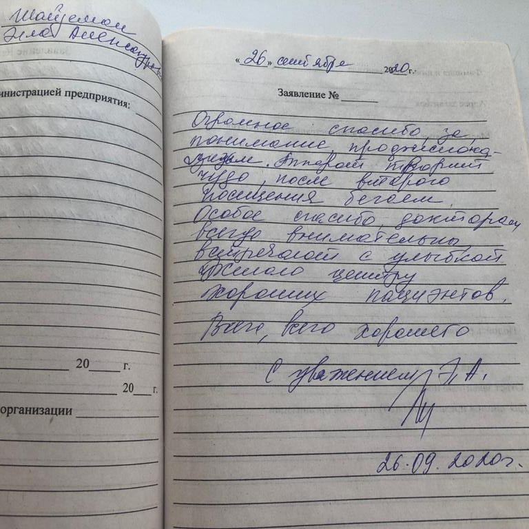 Шайдеман Элла Александровна