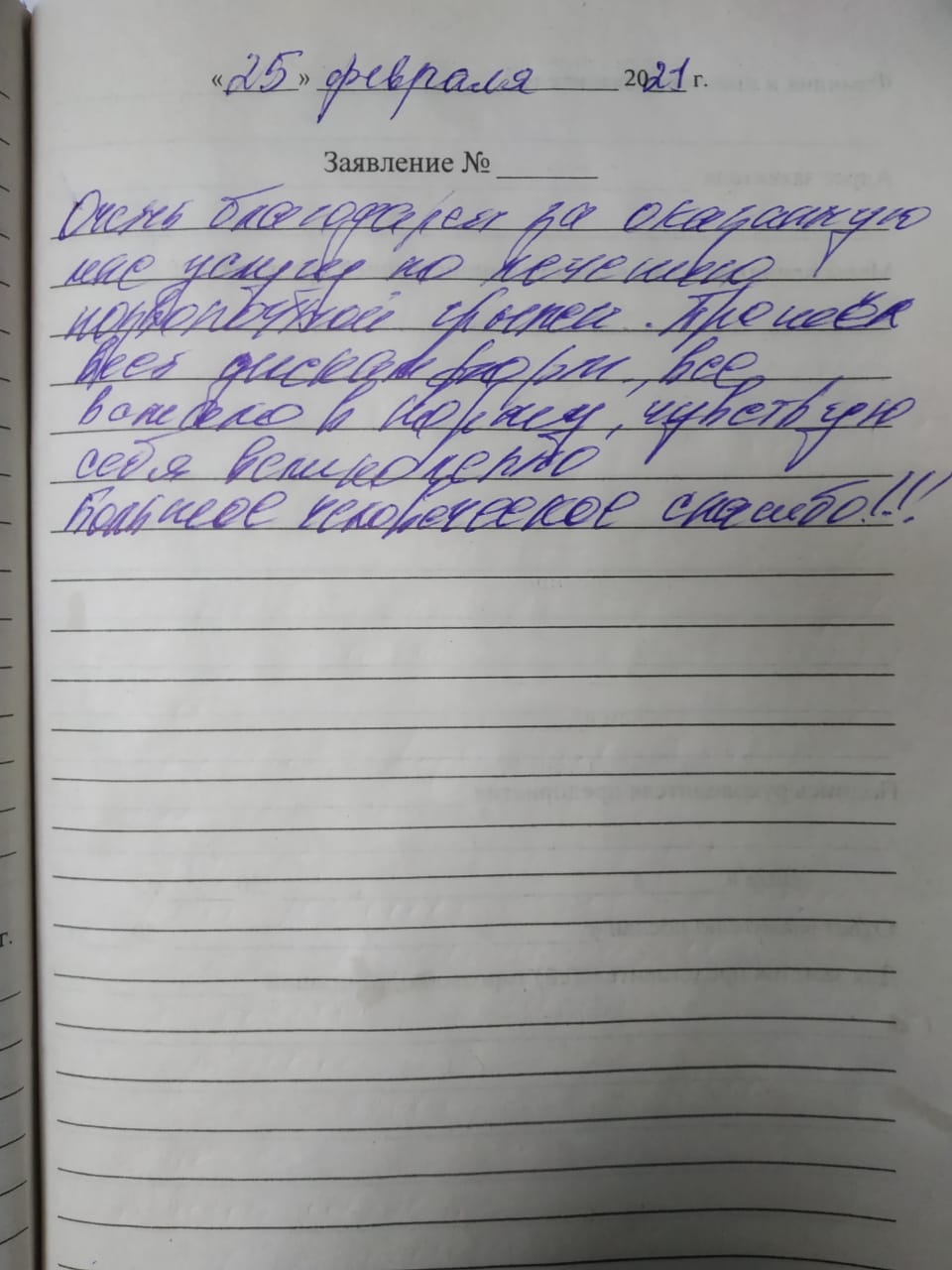 Карташов Александр Николаевич отзыв