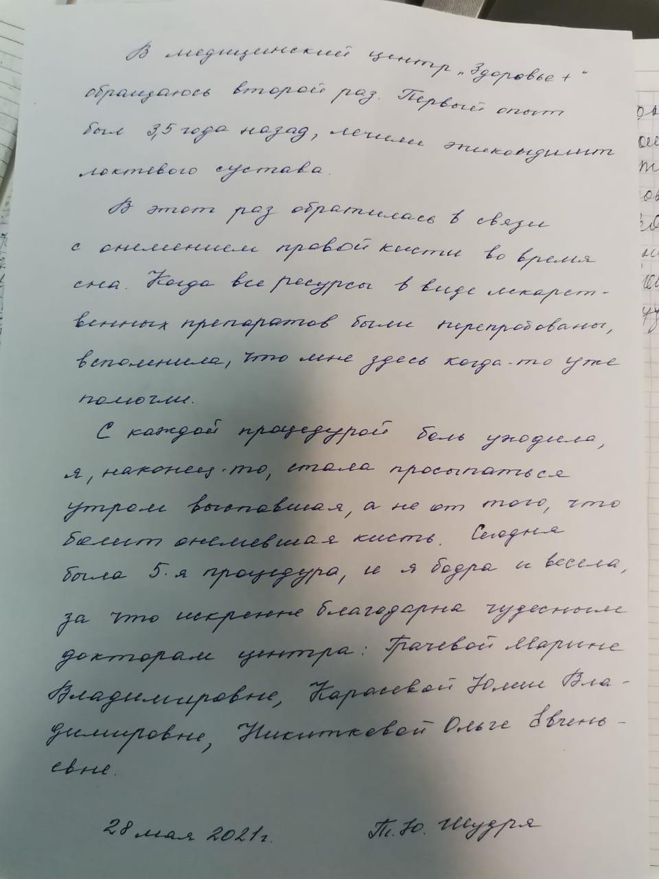 Татьяна Шудря Отзыв